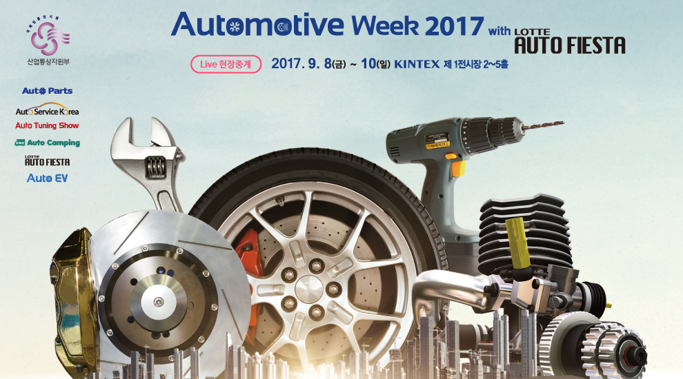 2017 Automotive Week 2017 with LOTTE AUTO FIESTA 2017-09-08 ~ 2017-09-10