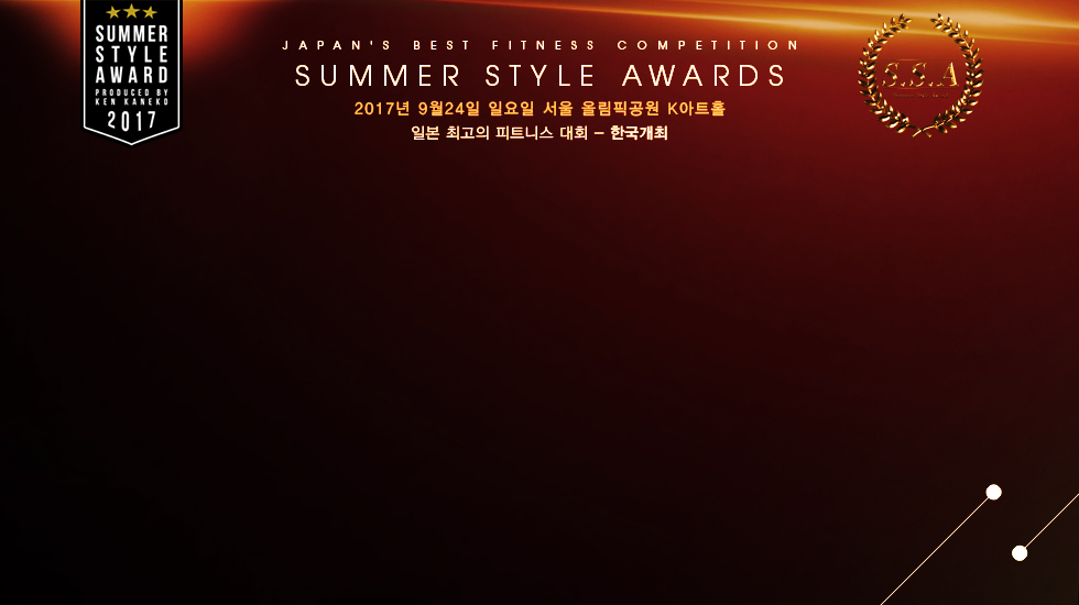 2017 SUMMER STYLE AWARDS (SSA 코리아) 2017-09-24