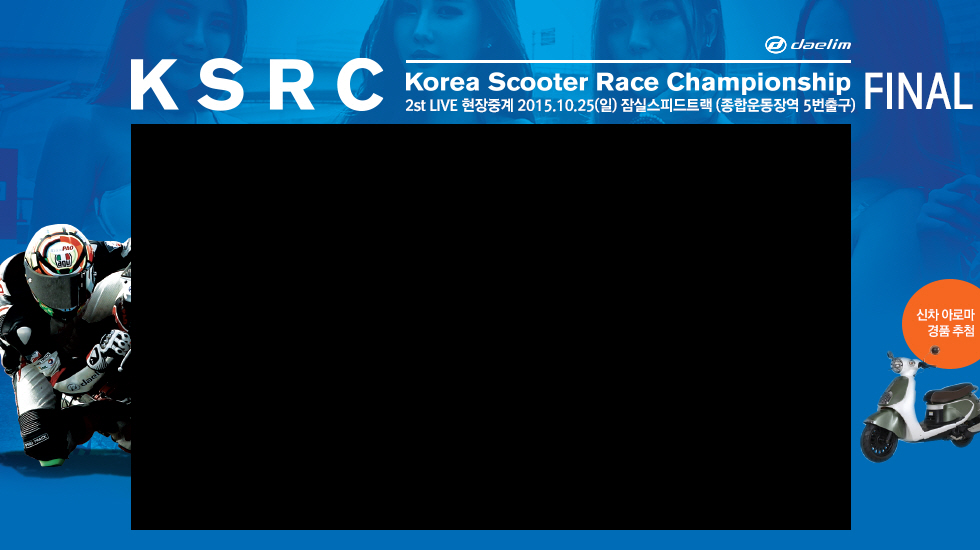 2015 Korea Scooter Race Championship FINAL 2015-10-25