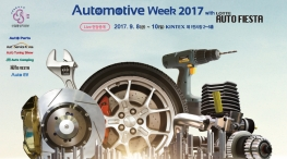 2017 Automotive Week 2017 with LOTTE AUTO FIESTA