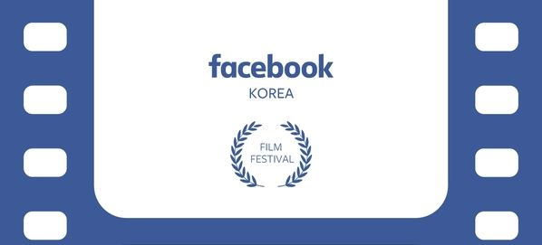 Facebook 29 Seconds International Film Festival